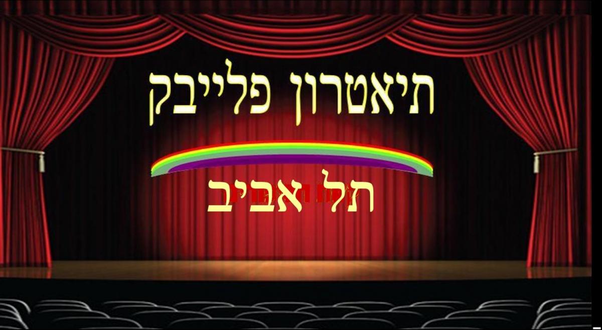 תיאטרון פלייבק תל אביב